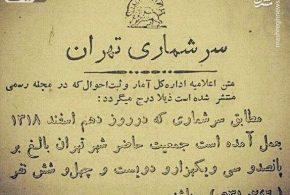 آن زمان که تهران پانصد وسی و یکهزار و دویست و چهل و شش نفر جمعیت داشت (عکس)