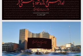 ببینید | نام قربانیان حادثه تلخ  پرواز ۷۵۲ و جان باختگان حادثه کرمان ،روی بیلبورد بزرگ میدان ولیعصر