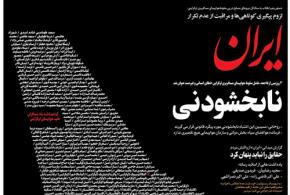 واکنش روزنامه های ایران به سقوط هواپیمای بوئینگ 737 /از شرمساری تا نابخشودنی