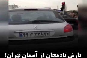 ببینید/پشت صحنه ساخت ویدئوی جنجالی بارش بادمجان از آسمان تهران!