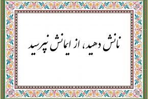 ریشه و داستان ضرب المثل«نانش دهید،از ایمانش نپرسید»