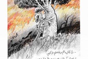 کاریکاتور زیبای بزرگمهر حسین پور/ درختان ایستاده می میرند