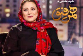 ببینید | وای وای وای جون مریم با اجرای شبنم مقدمی و شهاب حسینی!