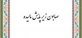 ریشه و داستان ضرب المثل «صابون زیر پایش مالیده»