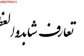 ریشه و داستان ضرب المثل تعارف شاه عبدالعظیمی